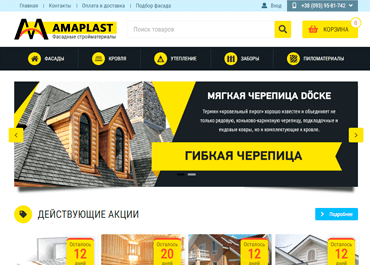 Building materials website
